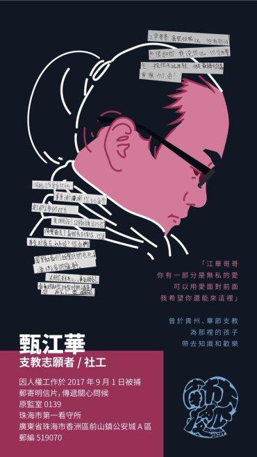 zhen jianghua, send a postcard