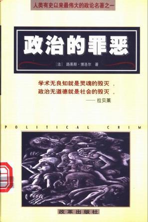 Li Baiguang_Books_政治的罪恶