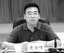 Huang Liqun