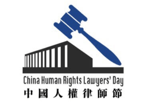 China human rights lawyers day