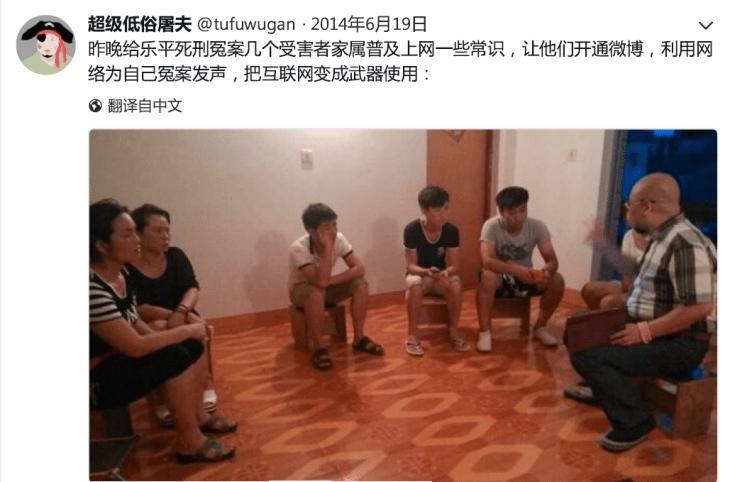 Wu Gan, 给乐平案家属讲解如何把互联网变成武器