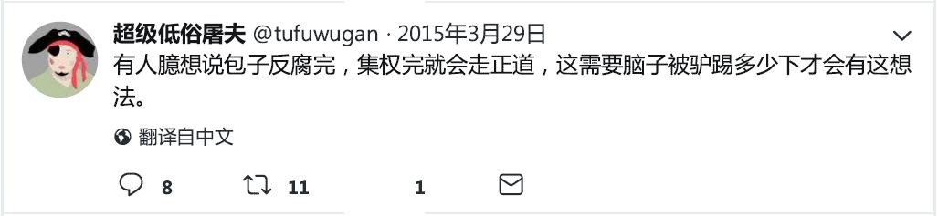Wu Gan, 驴踢截屏.png