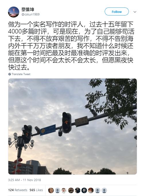 Twitter purge_蔡慎坤