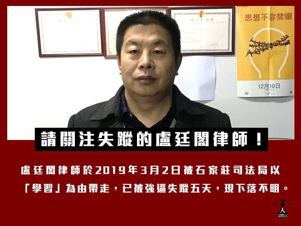 Chinese Human Rights Lawyers Group « China Change