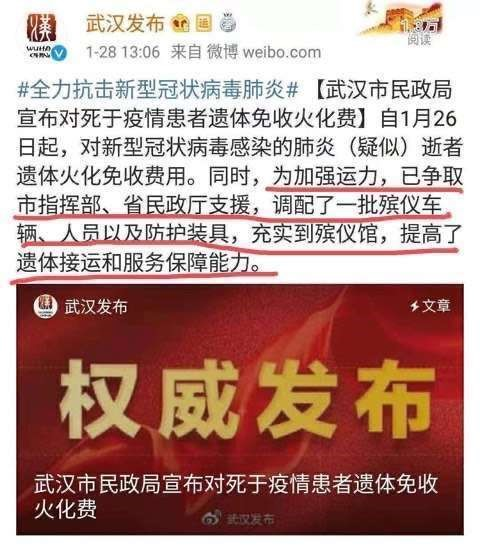 https://chinadigitaltimes.net/chinese/files/2020/01/EPWeF_oX0AAyIu3.jpeg