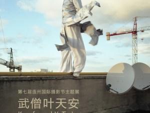 Kunfu monk Ye Tian'an. 武僧叶天安