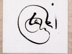 Pintando palabras. Caligrafía de Paloma Fadón (画字。 Paloma Fadón个⼈书法展)