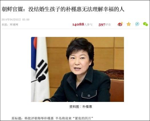朝鲜官媒曾在2014年发表评论文章,就朴槿惠未婚无孩的事实对其进行人身攻击;凤凰网页面截图