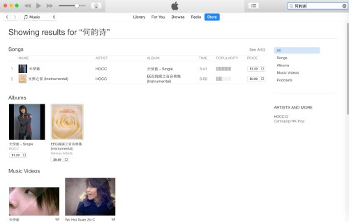 iTunes北美_何韵诗