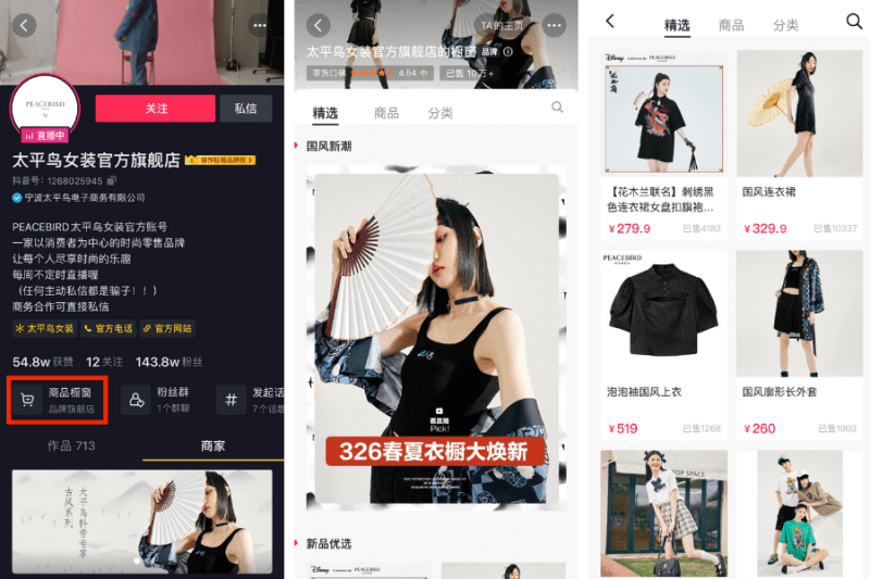 Douyin flagship store for fashion brand Peacebird