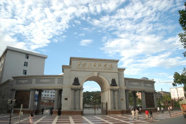 xian international studies uni