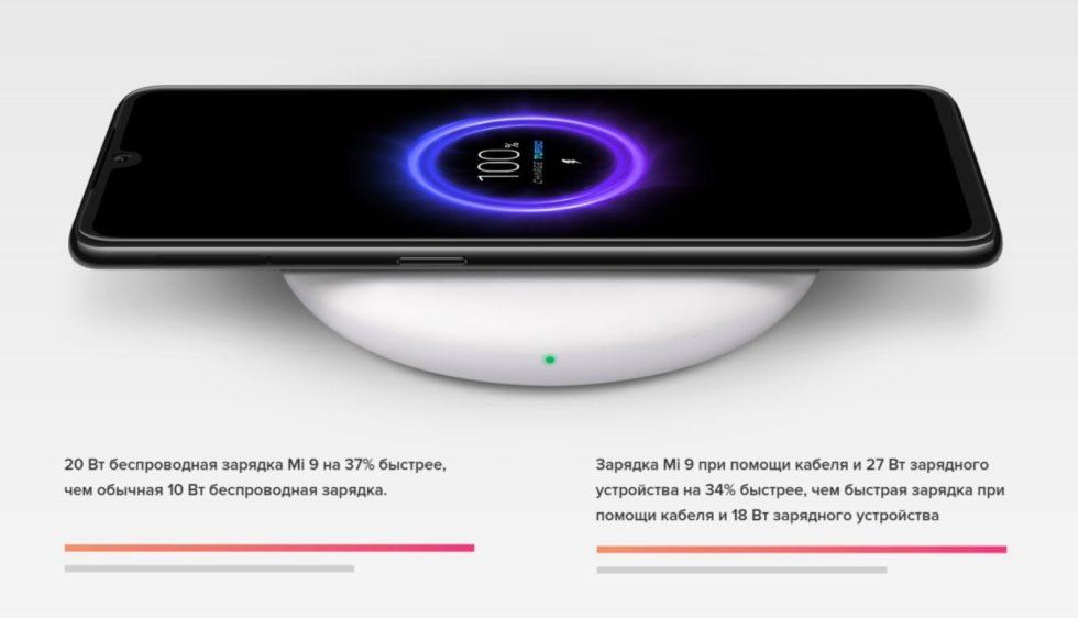 Mi Wireless Charger для Xiaomi Mi 9