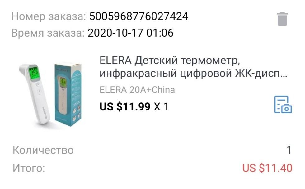 Цена товара до распродажи Aliexpress 11.11