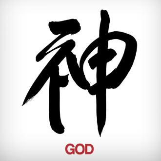 神 (shén): Deity. Courtesy of Free Tattoo Designs