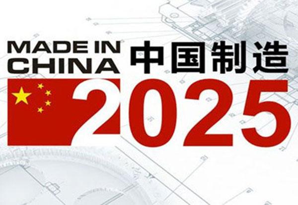 Made In China 2025 China Daily