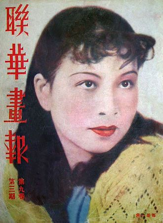 Historical movie magazine cover featuring Jiang Qing.