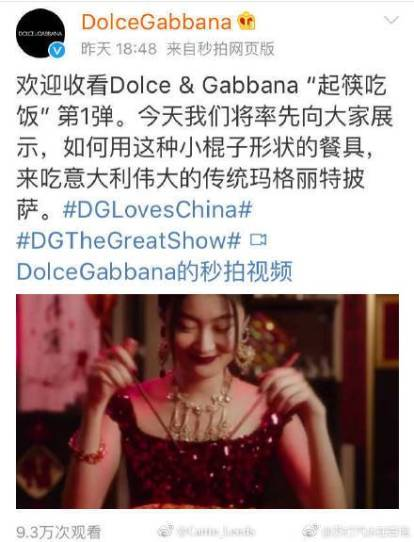 The now infamously deleted Dolce and Gabbana post on Sina Weibo. 18 November 2018