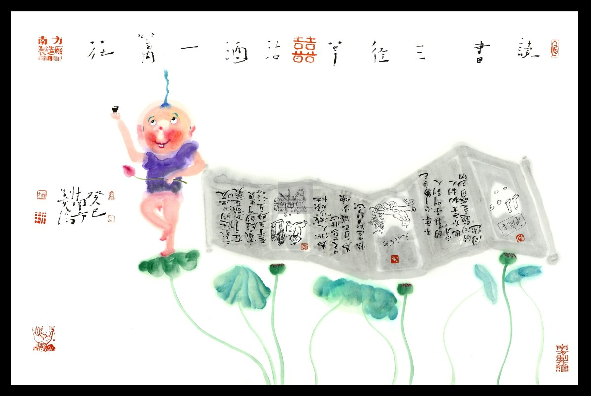 """Nan Fang, """"Reading"""", 2013. All rights reserved"""