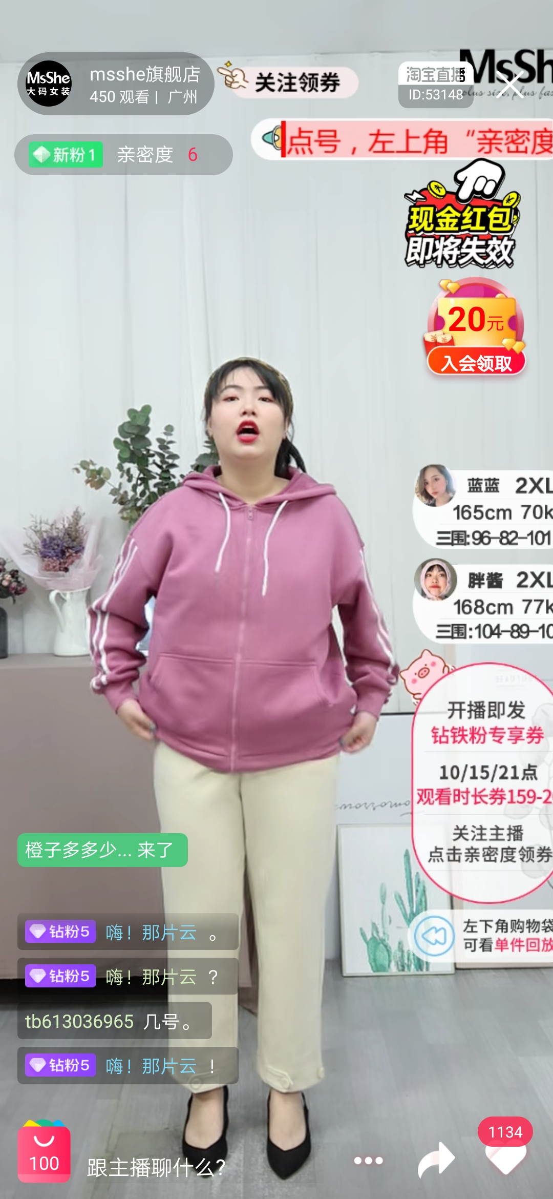 A plus-sized Taobao live-streaming/ -fitting / -selling session. Via, well, Taobao.