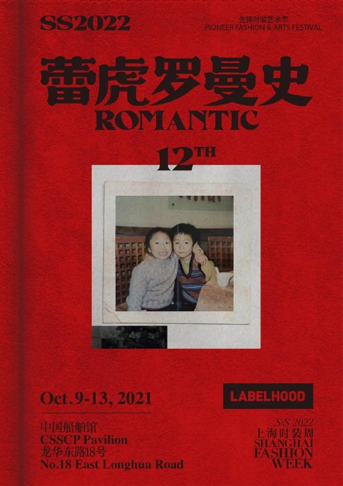 labelhood leslie zhang