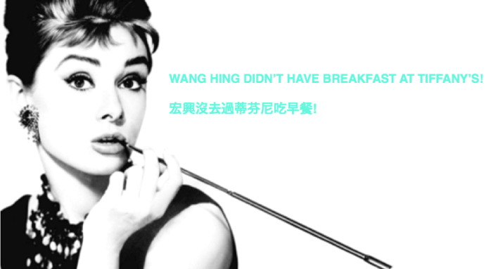 Wang Hing Didn't Have Breakfast at Tiffany's!