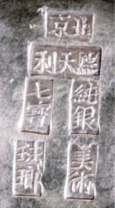 De Tian Li Beijing Chinese Export Silver Mark