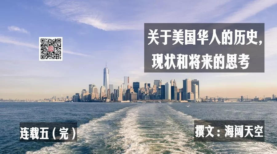 关于美国华人的历史,现状和将来的思考(连载五)