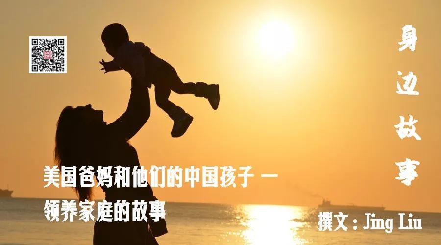 美国爸妈和他们的中国孩子 —— 领养家庭的故事