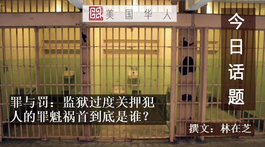 罪与罚:美国监狱过度关押犯人的罪魁祸首到底是谁?