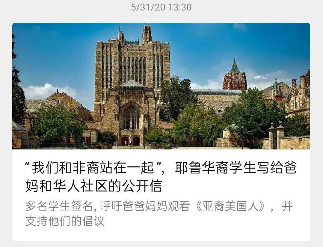 美国华人大分裂,考验我们政治智慧的时候到了