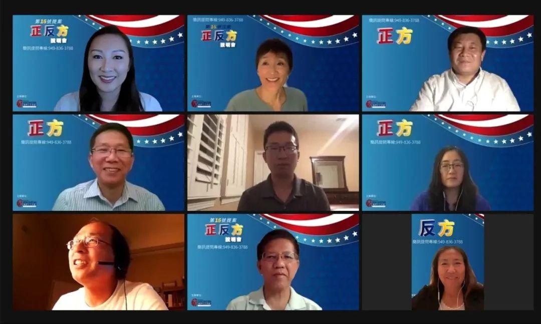 现场实录:美国华人激辩加州第16号提案和平权法案