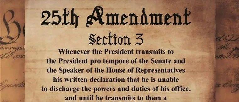 【时政大视野】第24期:启动第二十五修正案,川普会立即下台吗?