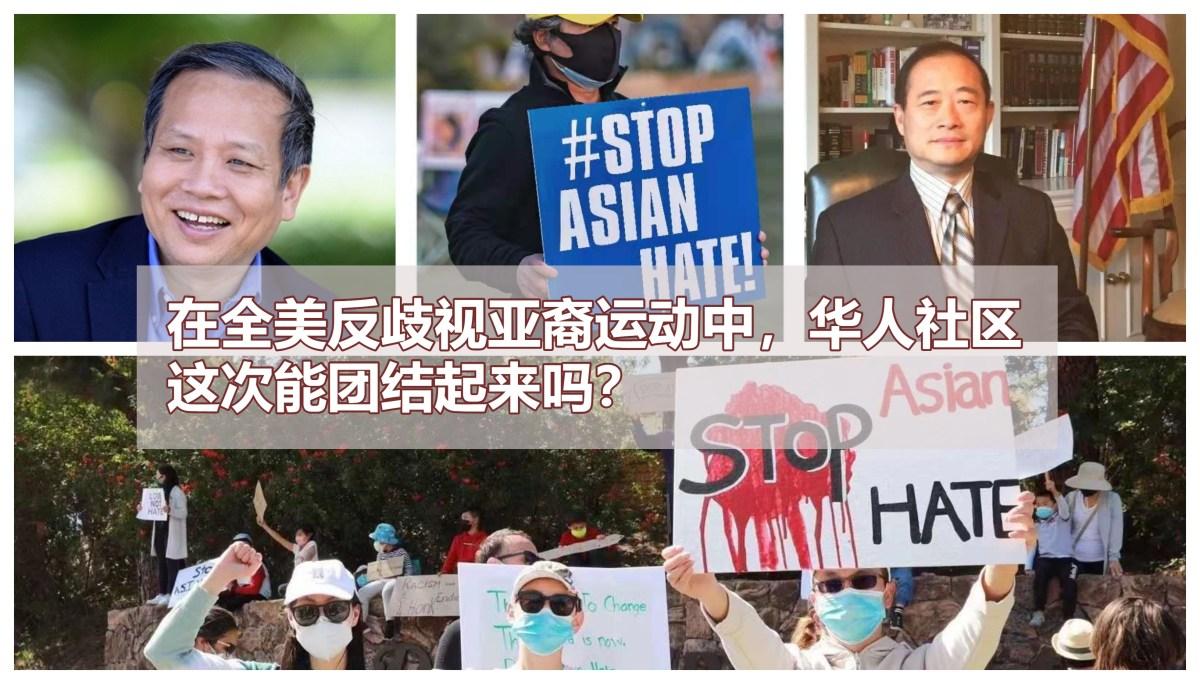 #Stop Asian Hate风起云涌,美国华人这次能团结起来吗?