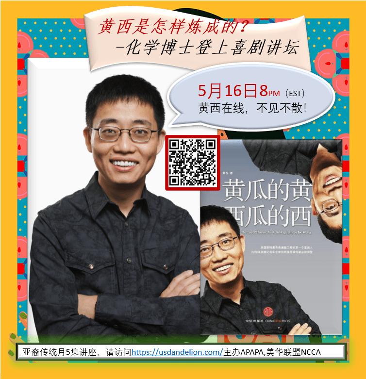 好消息!华裔笑星黄西上线,大家欢聚一堂共庆亚太裔传统月