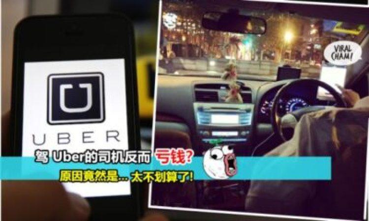 华人做Uber赚钱的最大问题!