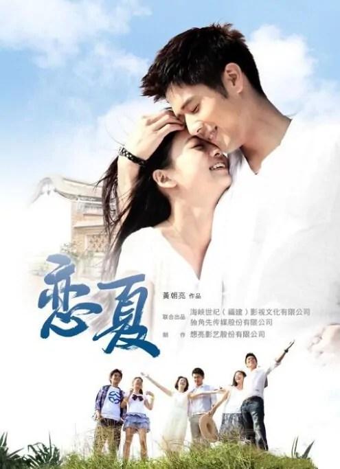 Summer Fever Poster, 2012