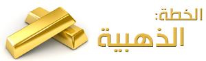 الذهبية