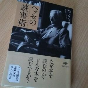ヘルマン・ヘッセ 繰り返し読む本を蔵書として持つ 心の財産にする 【偉人のスタイル】