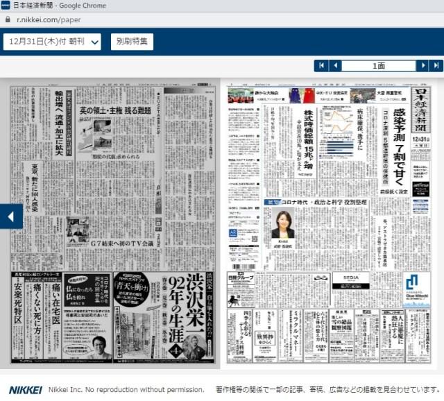 新聞電子版のスクラップのやり方 紙面ビューアーで簡単で効率的に