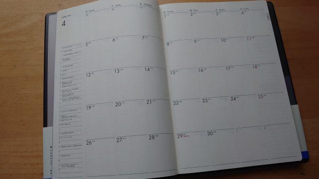 マンスリー(月間)スケジュールの書き方は? ビジネスや人生設計に生かす方法