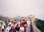1995年万里の長城にて記念写真