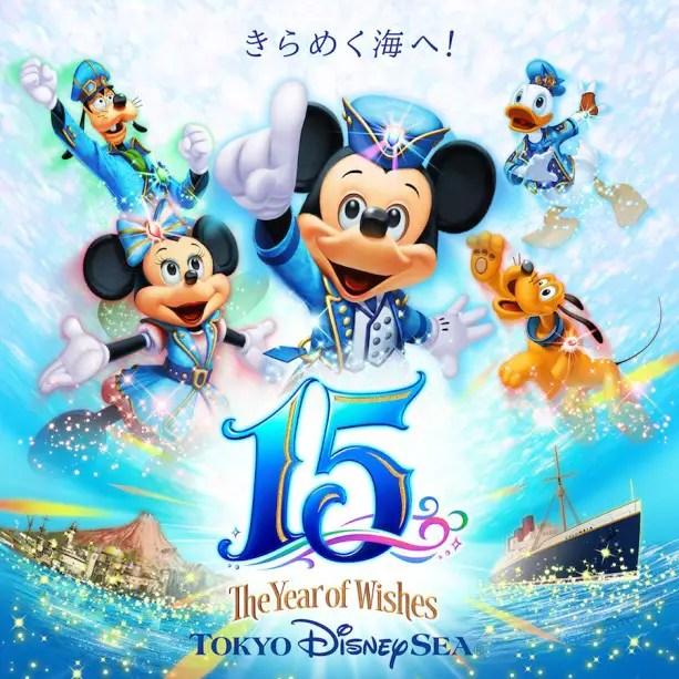 Tokyo DisneySea is Celebrating Their 15th Anniversary
