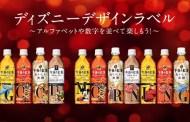Adorable Mix and Match Disney Bottles from Kirin Tea