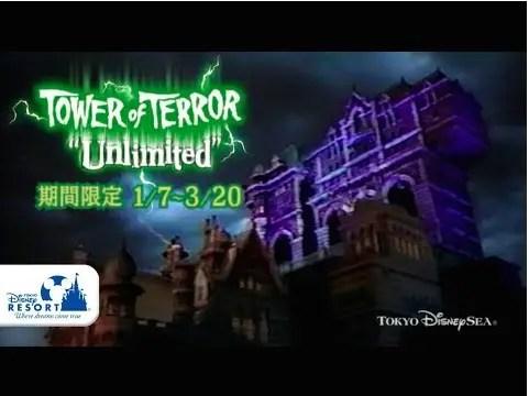 "Tower of Terror ""Unlimited"" at Tokyo Disneyland! 1"