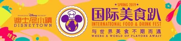 Shanghai Disney Resort International Food & Drink Festival 1