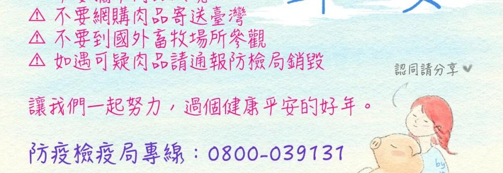 花栗愷的新年願望 × 防疫早安圖