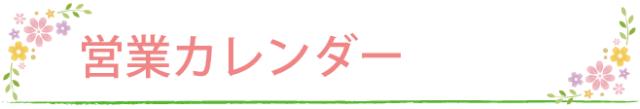 香川県(高松市、丸亀市、坂出市)などからのお客様も多い整体院