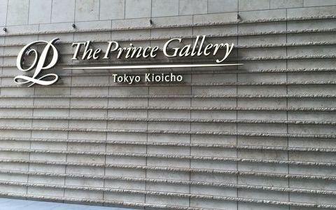 【東京】ちょっとリッチにラグジュアリーなホテルに泊まる🎵ザ・プリンスギャラリー東京紀尾井町