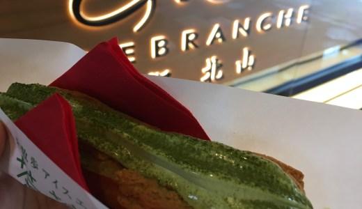 【京都嵐山】マールブランシュ嵐山店限定スイーツ「お散歩アイスエクレア」を食べに行く♪