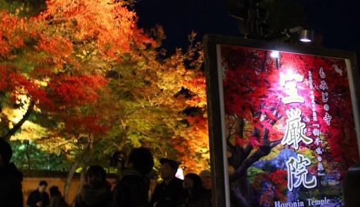 【京都】嵐山『宝厳院』の紅葉~秋の夜間特別拝観~